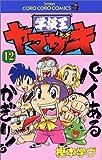 学級王ヤマザキ (12) (てんとう虫コミックス―てんとう虫コロコロコミックス)