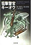 狙撃警官キーオウ (新潮文庫)