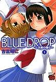 BLUE DROP ?天使の僕ら?(1) (チャンピオンREDコミックス)