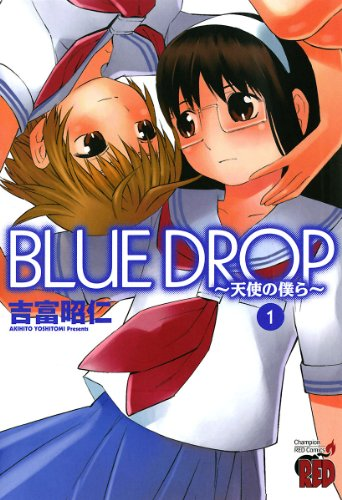 BLUE DROP ~天使の僕ら~(1) (チャンピオンREDコミックス)