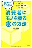 世界一うるさい消費者にモノを売る50の方法 (DO BOOKS)