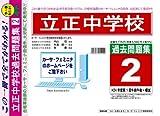 立正中学校【東京都】 H25年度用過去問題集2(H24/第1回午前午後+模試)
