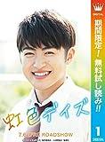 虹色デイズ【期間限定無料】 1 (マーガレットコミックスDIGITAL)