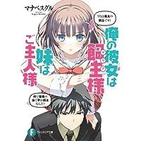 Amazon.co.jp: マナベ スグル: ...