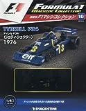 F1マシンコレクション 10号 (ティレル P34 ジョディ・シェクター 1976) [分冊百科] (モデル付)