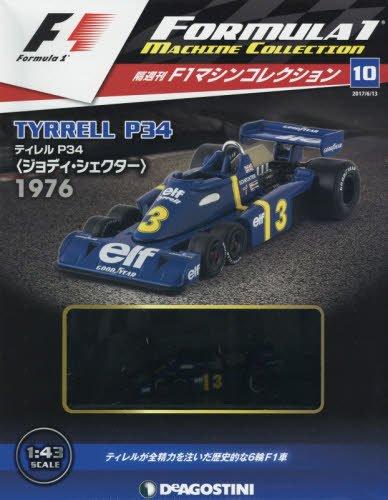 F1マシンコレクション 10号 (ティレル P34 ジョディ・シェク・・・