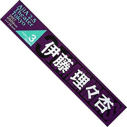 乃木坂46 伊藤理々杏 個別マフラータオル 3期生単独ライブ...