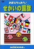 おぼえちゃおう! せかいの国旗 (DVDビデオ) (おぼえちゃおう! シリーズ)