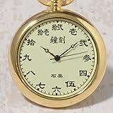 旧漢字懐中時計 ゴールド 珍しい旧漢字の懐中です
