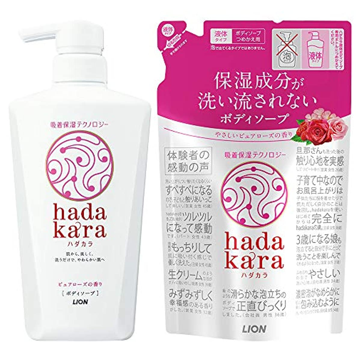 アイロニー魅力広々としたhadakara(ハダカラ) ボディソープ ピュアローズの香り 本体500ml+つめかえ360ml +