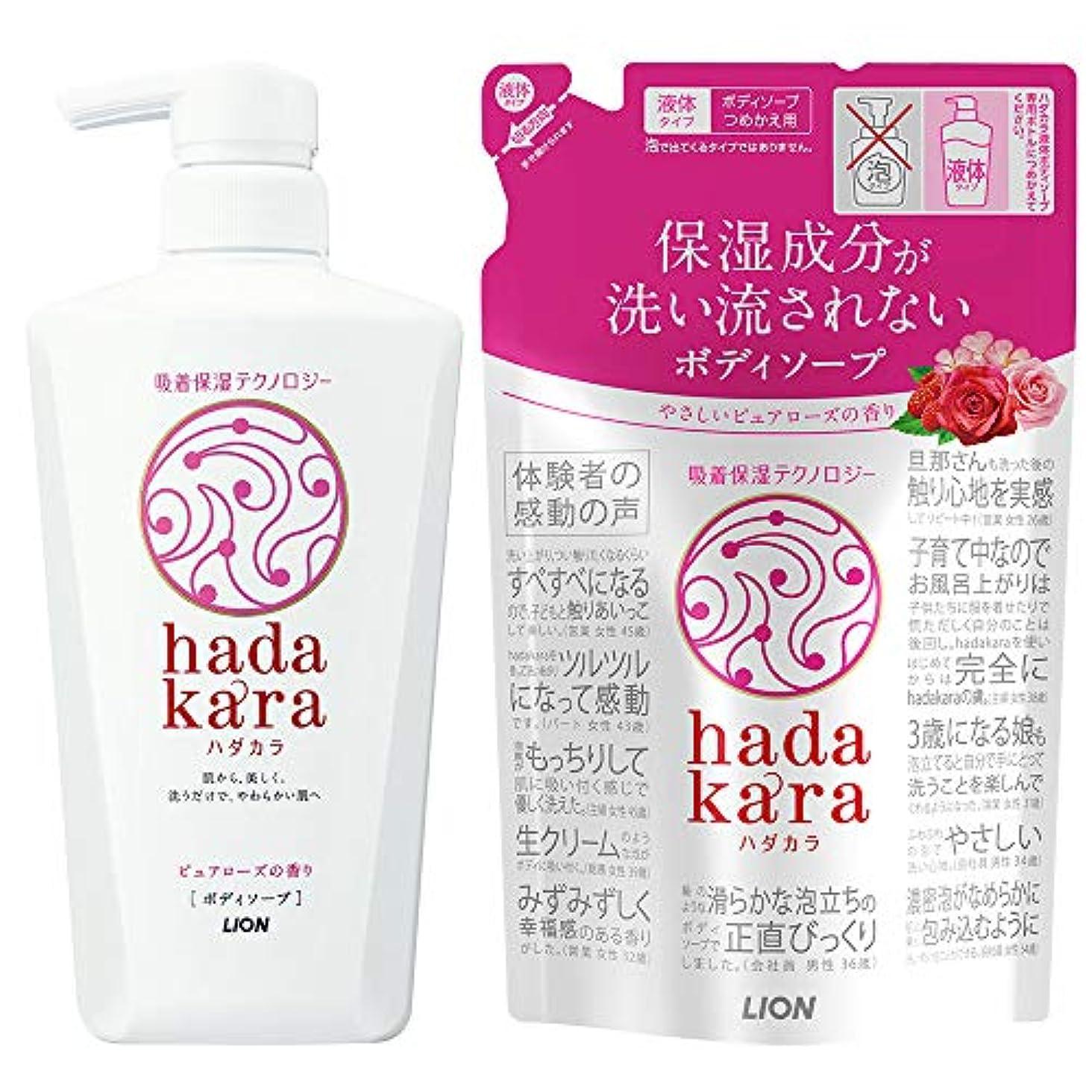 耳しわアミューズhadakara(ハダカラ) ボディソープ ピュアローズの香り 本体500ml+つめかえ360ml +