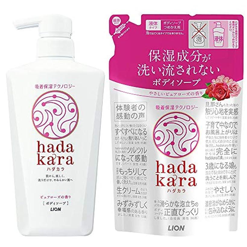 ピッチャー安らぎ店主hadakara(ハダカラ) ボディソープ ピュアローズの香り 本体500ml+つめかえ360ml