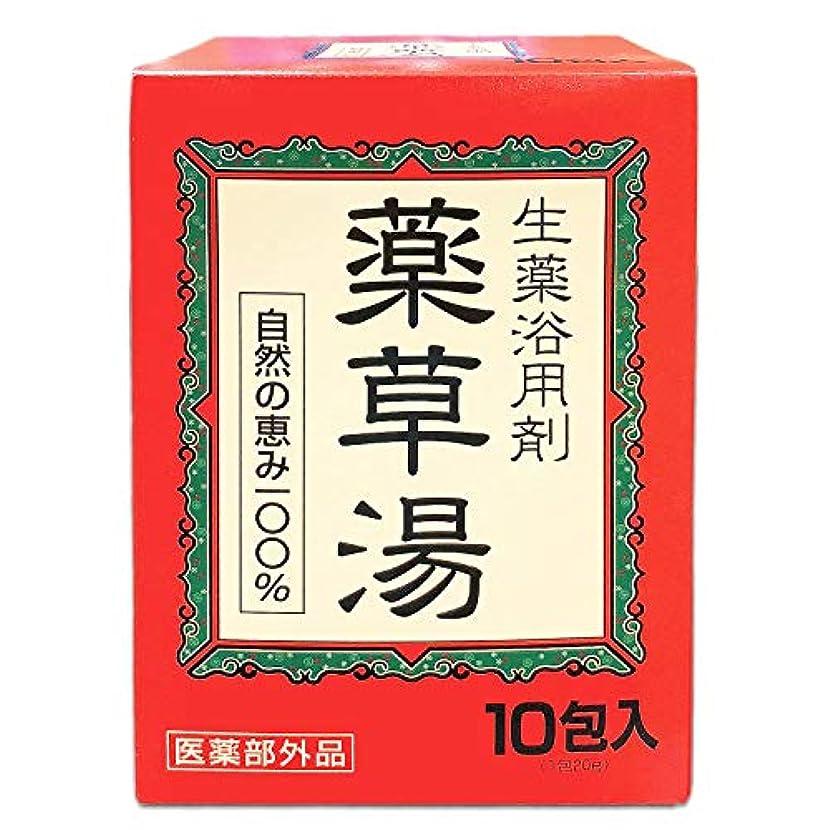 略す波紋排他的薬草湯 生薬浴用剤 10包入 自然の恵み100% 医薬部外品