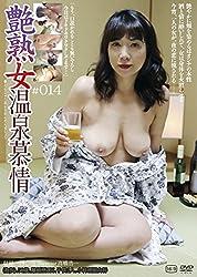 艶熟女 温泉慕情#014 [DVD]
