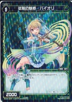 【シングルカード】WX08)弦階の魅惑 バイオリ/緑/C-P WX08-070P