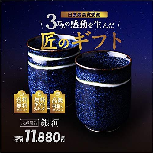 特別限定販売 - 【有田焼】夫婦湯呑 銀河:桐箱入贈答品