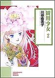観用少女 2 (ソノラマコミック文庫 か 38-2)