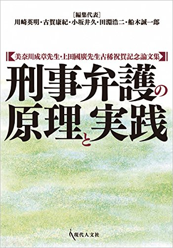 刑事弁護の原理と実践: 美奈川成章先生・上田國廣先生古稀祝賀記念論文集の詳細を見る