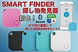PINK スマートファインダー (Smart Finder) 落し物防止タグ Bluetooth4.0対応 …