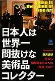 日本人は世界一間抜けな美術品コレクター (Kobunsha Paperbacks 121)