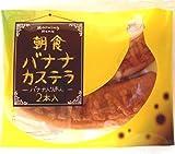 リマ 朝食バナナカステラ(2本入)×6個