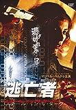 逃亡者 スチール・イン・ザ・ダーク[DVD]