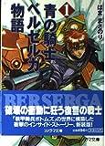 青の騎士(ブルーナイト)ベルゼルガ物語 1 (ソノラマ文庫 は 1-1)