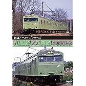 鉄道アーカイブシリーズ 川越線/八高線の車両たち [DVD]
