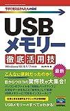 今すぐ使えるかんたんmini USBメモリー 徹底活用技[Windows 10/8.1/7対応版]