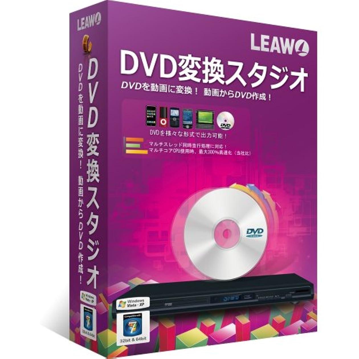 個人的な試してみる腰Leawo DVD変換スタジオ
