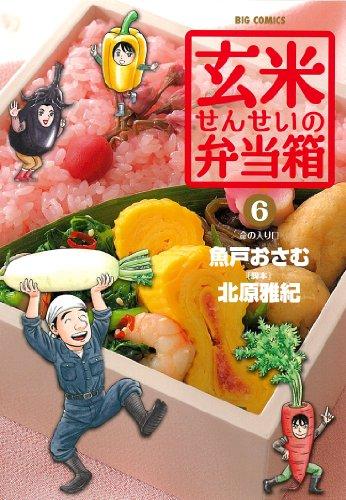 玄米せんせいの弁当箱 (6) (ビッグコミックス)