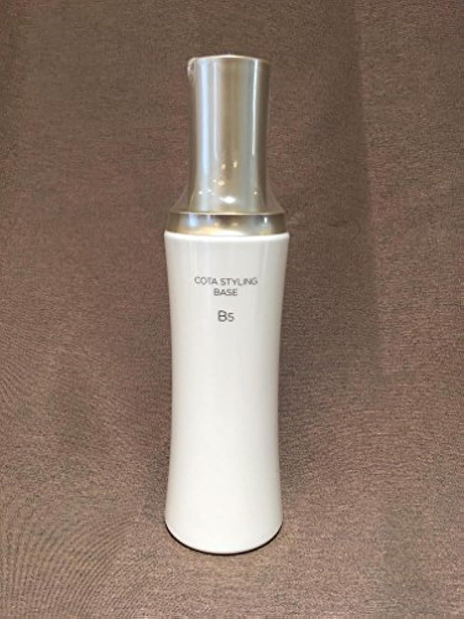 スチュワーデス不適切な飾り羽コタ スタイリング ベース B5 200g