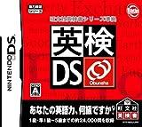 「英検DS ~旺文社英検書シリーズ準拠~」の画像