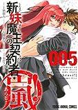 新妹魔王の契約者・嵐!5(ヤングアニマルコミックス)
