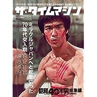 ザ・タイムマシン 1973・1972・1971・1970 2021年8月号 [雑誌]: 昭和40年男増刊 総集編