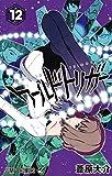 ワールドトリガー 12 (ジャンプコミックス)