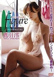 鷹羽澪 DVD『figureーグラマラス巨乳女医の場合。』