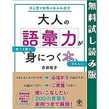 大人の語彙力が使える順できちんと身につく本 無料試し読み版