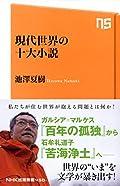 池澤夏樹『現代世界の十大小説』の表紙画像