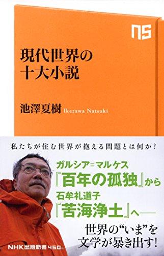 現代世界の十大小説 (NHK出版新書)の詳細を見る