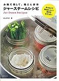 お鍋で蒸して、瓶ごと保存 ジャースチームレシピ 作りおきで毎日おいしい!便利なおそうざい