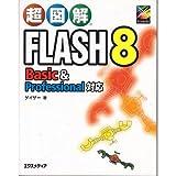 超図解 Flash 8 Basic&Professional対応 (超図解シリーズ)