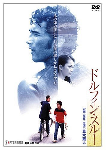 ドルフィンスルー [DVD]