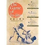 対訳 The Game of Ju-jitsu 柔術の勝負 明治期の柔道基本技術
