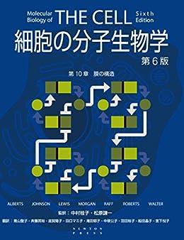 [ALBERTS, JOHNSON, LEWIS, MORGAN, RAFF, ROBERTS, WALTER]の細胞の分子生物学 第6版 第10章 膜の構造 細胞の分子生物学 第6版