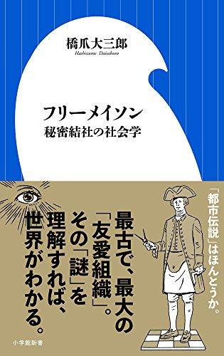 フリーメイソン 秘密結社の社会学 (小学館新書)