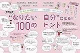 日経ウーマン2020年2月号増刊・ミニサイズ版【表紙:吉高由里子】 画像