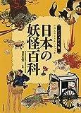 ビジュアル版 日本の妖怪百科