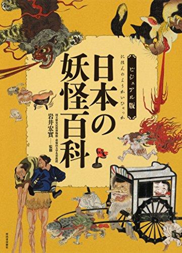 ビジュアル版 日本の妖怪百科の詳細を見る