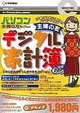 eプライスシリーズ 主婦の友 デジタル家計簿 2004 (スリムパッケージ版)